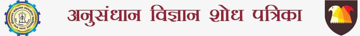 anushandhan logo